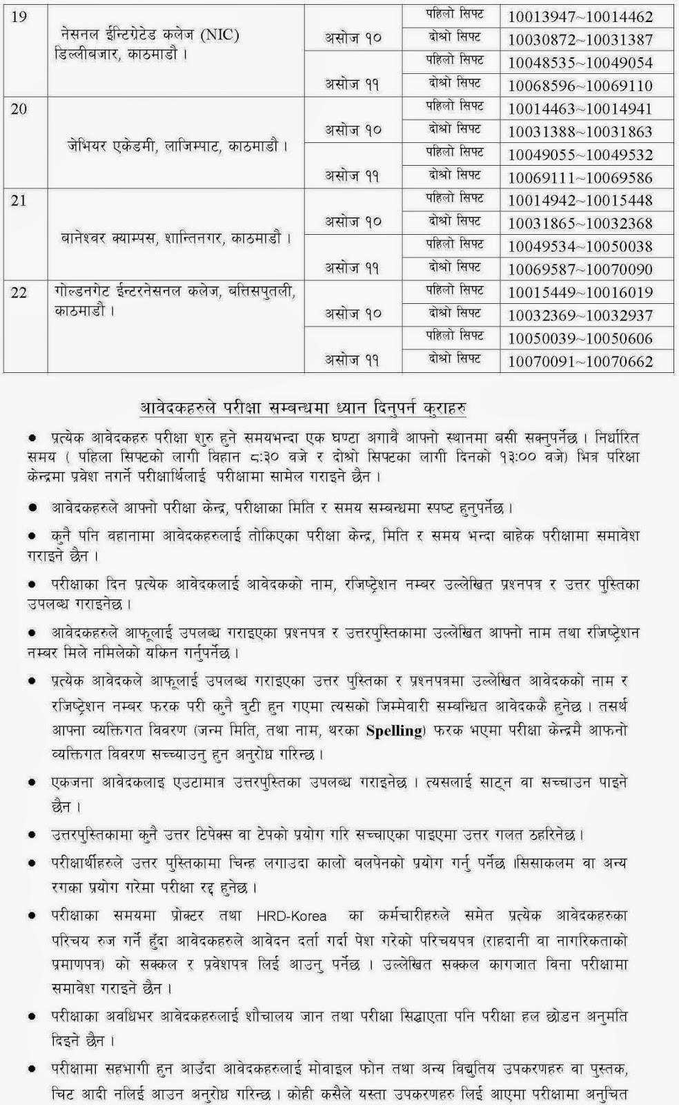 5th-EPS-TOPIK-ExamCenter-for-Nepal-2014