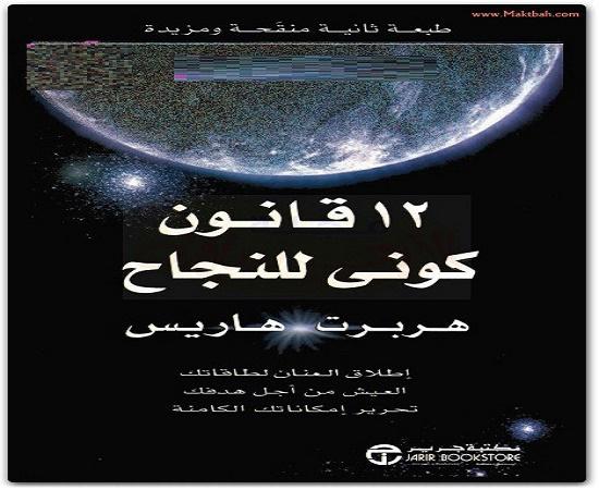 كتاب 12 قانون كوني للنجاح pdf