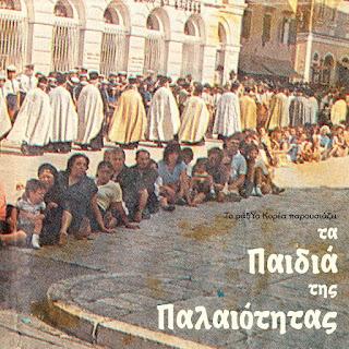 Τα Παιδιά Της Παλαιότητας - 12 Τραγούδια Από Τις Κατακόμβες_front