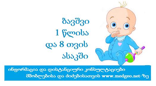 წლისა და რვა თვის ბავშვი