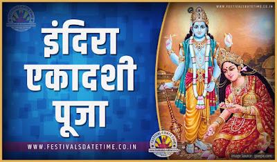 2023 इंदिरा एकादशी पूजा तारीख व समय, 2023 इंदिरा एकादशी त्यौहार समय सूची व कैलेंडर