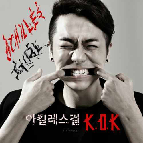 [Single] K.O.K – 아킬레스걸
