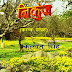 निकुंज - कवि कुलवंत सिंह