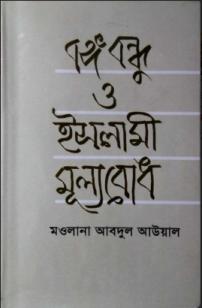 বঙ্গবন্ধু ও ইসলামী মূল্যবোধ - মওলানা আবদুল আউয়াল
