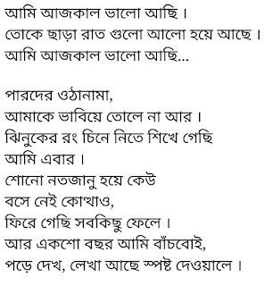 Ami Ajkal Bhalo Achhi Lyrics Anupam Roy