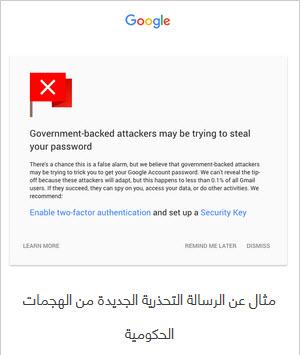 جوجل تعلن عن وسائل مميزة لحماية بريدها الالكتروني