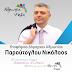 Ποιος είναι ο Νίκος Παρούτογλου που διεκδικεί τον Δήμο Αλμωπίας;