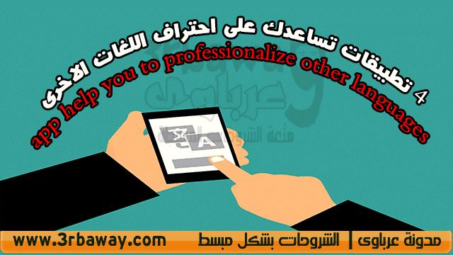 4 تطبيقات تساعدك على احتراف اللغات الاخرى app help you to professionalize other languages