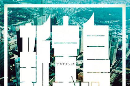 [Lirik+Terjemahan] Sakanaction - Shin Takarajima (Pulau Harta Karun Baru)
