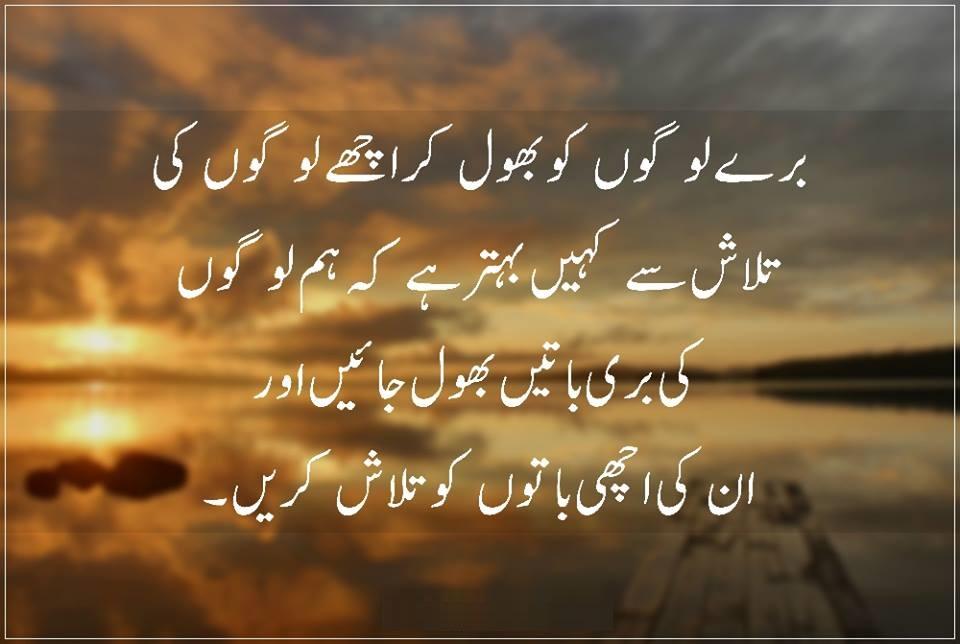 good morning urdu - photo #10