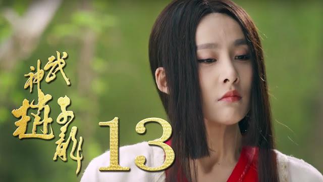 จูล่งเทพสงคราม 《武神赵子龙》 ตอนที่ 13