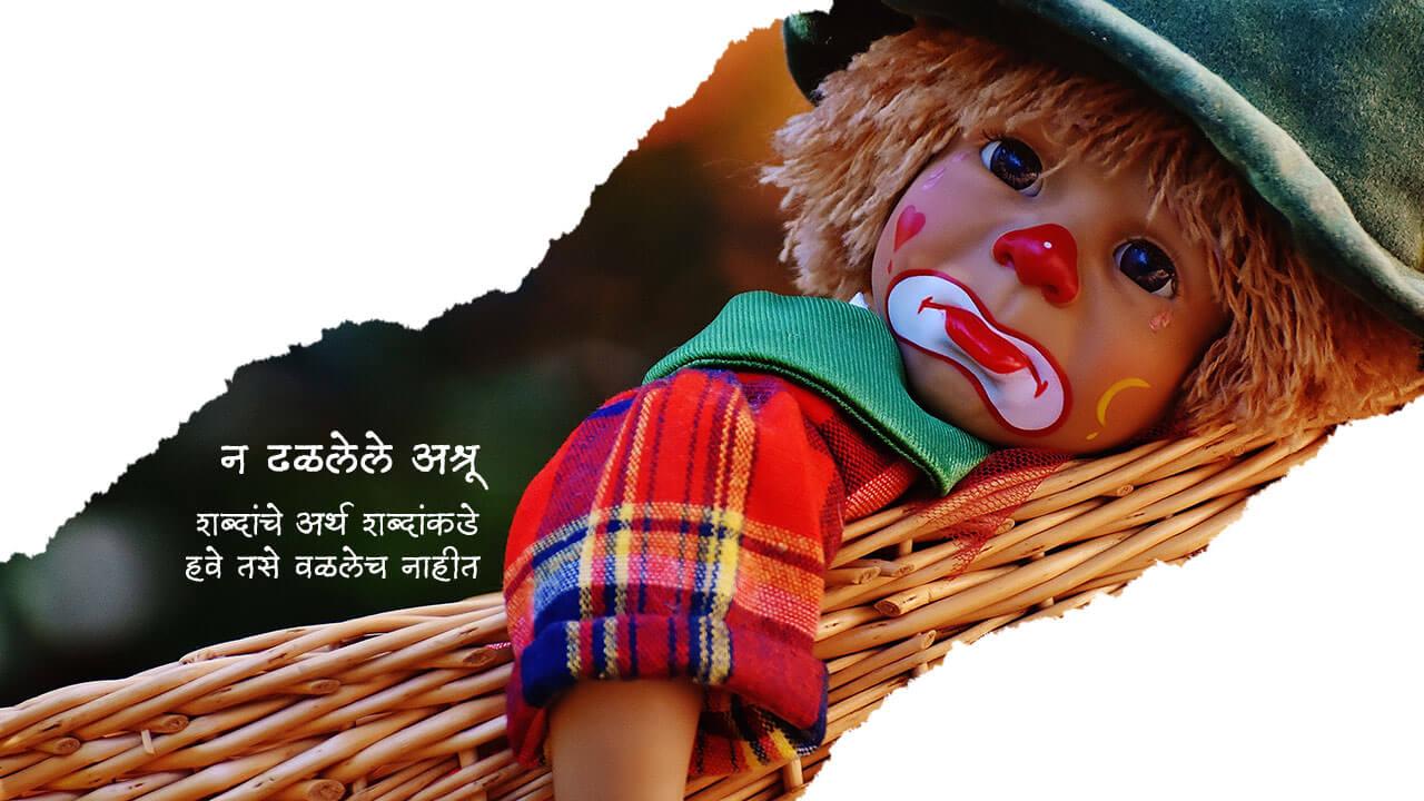 न ढळलेले अश्रू - मराठी कविता | Na Dhalalele Ashru - Marathi Kavita
