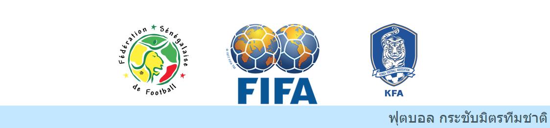 แทงบอล วิเคราะห์บอล กระชับมิตร ทีมชาติเซเนกัล vs ทีมชาติเกาหลีใต้
