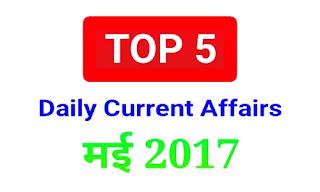 Top 5 Current Affairs 18 May 2017 | 5 प्रमुख समसामयिकी घटना 18 मई 2017 | SSC | Railway | Banking Exams के लिए।