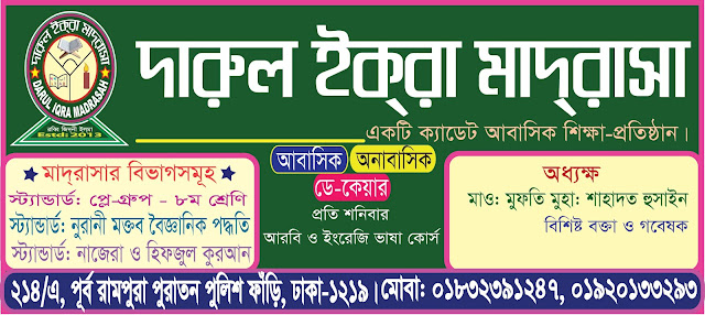 Darul Iqra Madrasah -Admission going on
