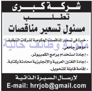 وظائف شاغرة فى الصحف الكويتية الاثنين 09-10-2017 %25D8%25A7%25D9%2584%25D9%2582%25D8%25A8%25D8%25B3