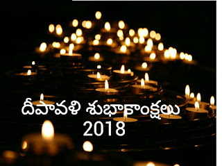 Happy diwali Whatsapp Status in Telugu 2019