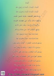 Teks Sholawat Al Madad