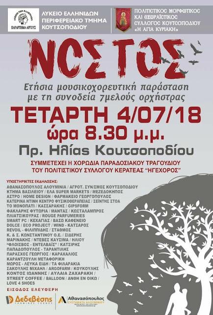 12η ετήσια μουσικοχορευτική του παράσταση του Περιφερειακού Τμήματος Κουτσοποδίου του Λυκείου Ελληνίδων Άργους
