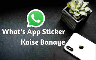 Whatsapp_sticker_banaye