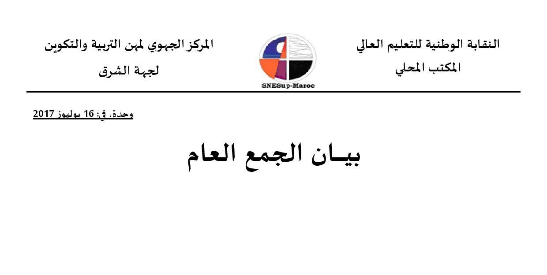 db8e7abf5 بيان الجمع العام للنقابة الوطنية للتعليم العالي بالمركز الجهوي لجهة ...