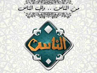 قناة الناس الإسلامية الدينية اون لاين