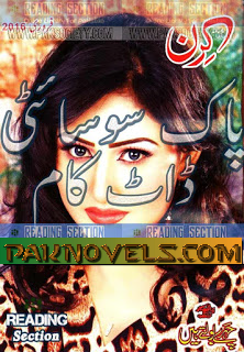 Free Download PDF Monthly Kiran Digest February 2016