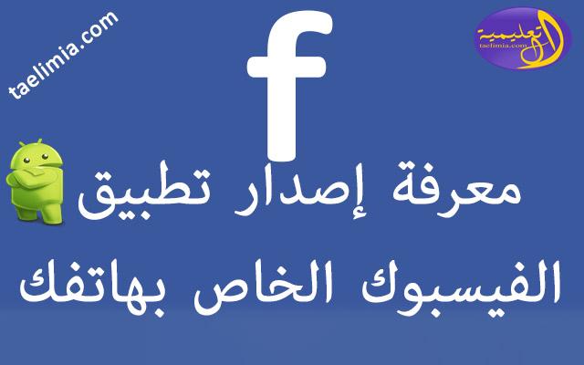 معرفة ,إصدار, تطبيق ,الفيسبوك ,الخاص ,بهاتفك,