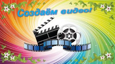 Создаём видео, сам себе режиссёр, Ирина Белоусова