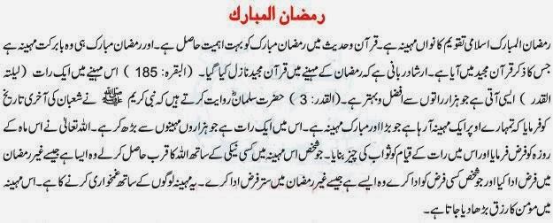 رمضان المبارک پر ایک مضمون 1
