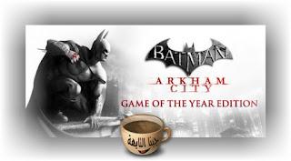 تحميل لعبة باتمان اركام batman arkham city برابط واحد مجانا