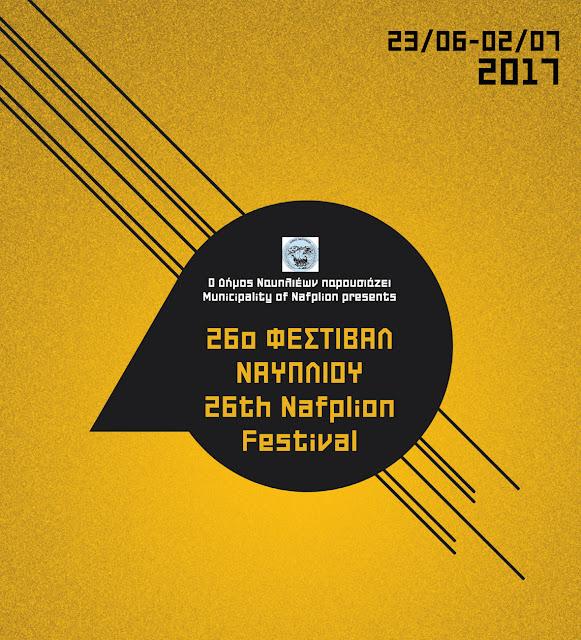 26ο Φεστιβάλ Ναυπλίου (Ολόκληρο το πρόγραμμα)