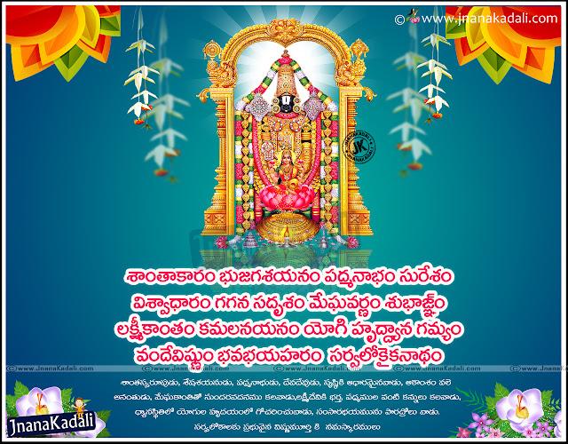 Shanta Karam Bhujaga Shayanam Sanskrit Mp3 Song & Video From album Sacred Mantras Salutation,Shantakaram Bhujagashayanam Prayer Lord Vishnu,Shantakaram Bhujagasayanam in sanskrit with meaning,Images for lord venkateswara swamy hd wallpapers,lord venkateswara swamy slokams in Telugu,lord venkateswara swamy stotrams in Telugu,lord venkateswara swamy mantrams in telugu flex designs,lord venkateswara swamy png images