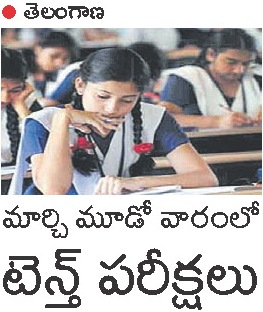 Telangana SSC 2016 March Public exams Time Table
