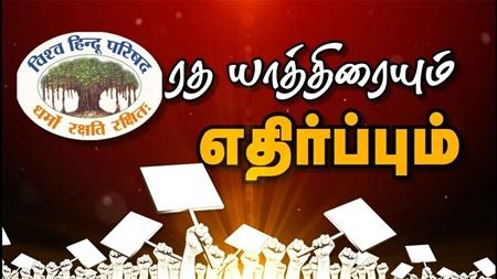 Rath Yatra entering Tamilnadu