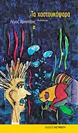 http://thalis-istologio.blogspot.gr/2013/09/blog-post_30.html