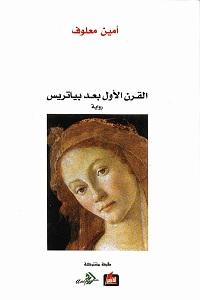 رواية القرن الأول بعد بياتريس pdf - أمين معلوف