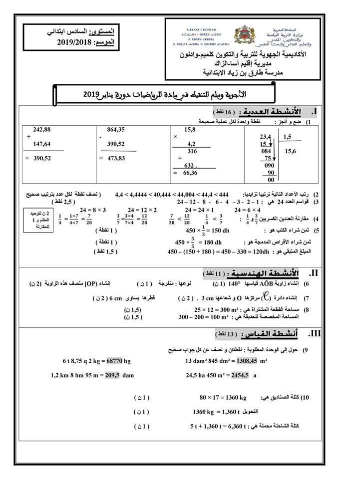 الامتحان الموحد على صعيد المؤسسة في مادة الرياضيات دورة يناير 2019 مع الأجوبة و سلم التنقيط آسا الزاك
