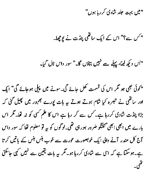 Sasi Puno Story in Urdu