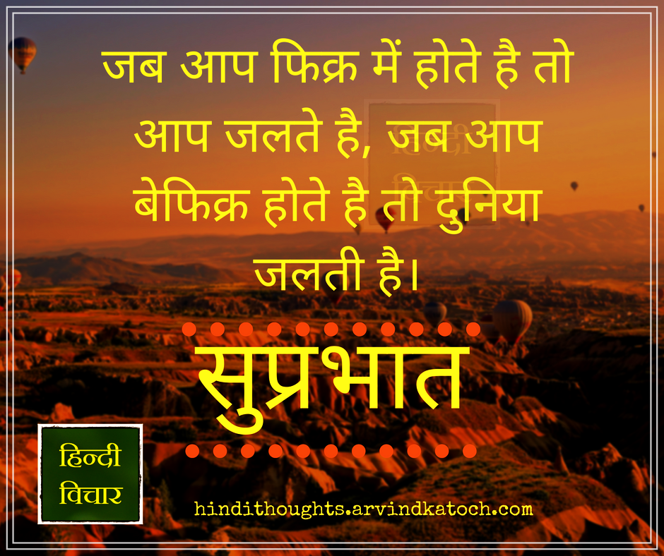 Hindi Thoughts Suvichar Suprabhat Good Morning Suvichar जब