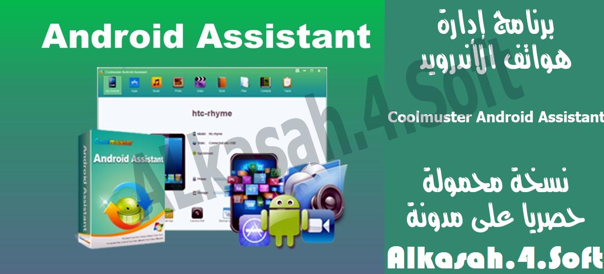 برنامج إدارة هواتف الأندرويد Coolmuster Android Assistant كامل تثبيت وتفعيل صامت