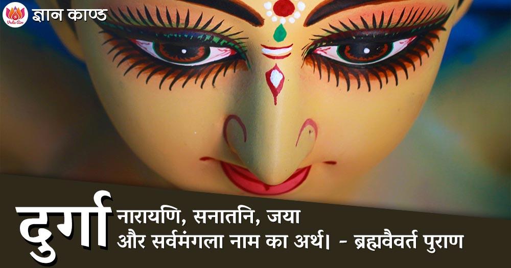 दुर्गा, नारायणि, सनातनि, जया और सर्वमंगला नाम का अर्थ। - ब्रह्मा जी के द्वारा, ब्रह्मवैवर्त पुराण