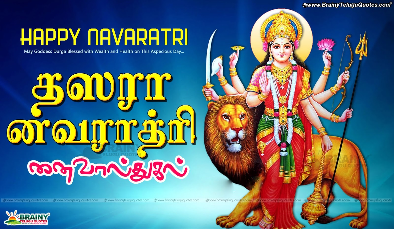Happy Dasara 2016 SMS Quotes Prayer Poems in tamil ... Vadhdivas Chya Hardik Shubhechha Hd