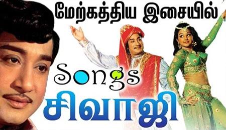 Sivaji 50 Super Hit Songs – Merkathiya isaiyil sivaji paadal