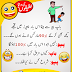 Jokes in Urdu