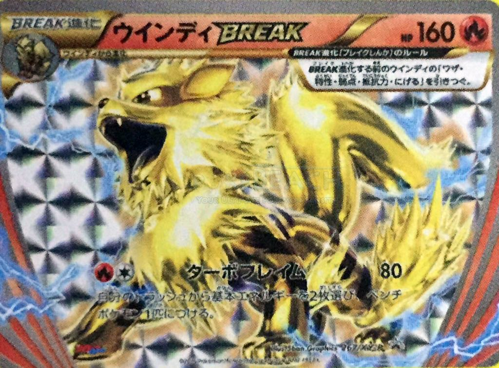 Pokémon TCG Headquarters: Card Leak: Arcanine BREAK Promo!