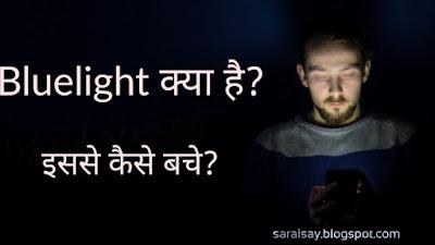 Bluelight क्या है?