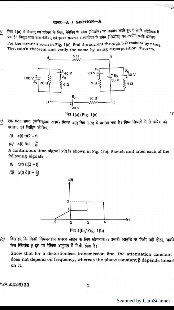 UPSC [MAINS] 2017 EXAM PAPER 1 & PAPER 2 (ELECTRICAL ENGG)