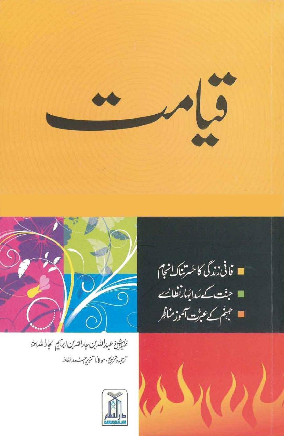 Free Islamic Urdu Pdf Books