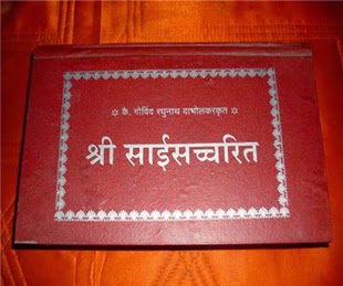 Saisatcharitra-through-narration-stories-Sai-Baba's-devotees-and-experiences